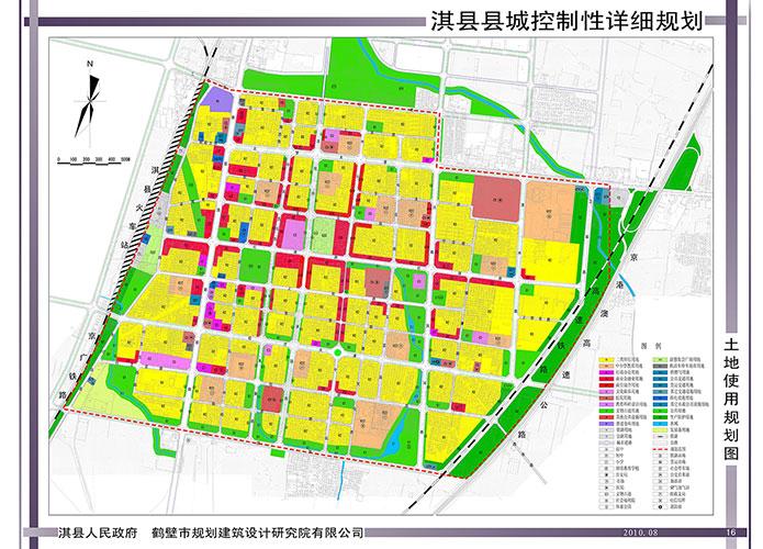 淇县县城控制性详细规划-城市规划-鹤壁市规划建筑院